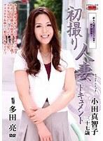 小田真智子(洋子)の画像