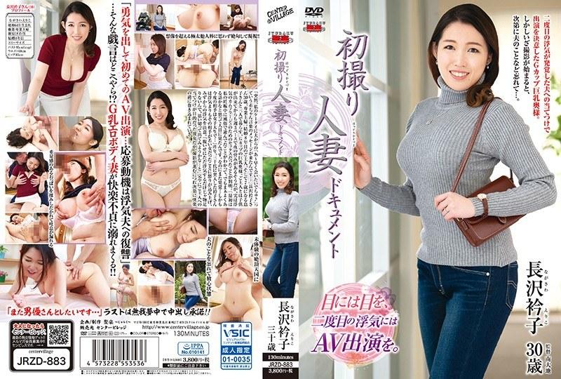 JRZD-883 First Time Filming My Affair Eriko Nagasawa