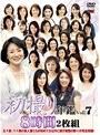 初撮り年鑑 VOL.7