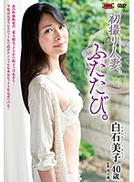 JURA-09 First Taken Married Woman, Again. Meiko Shiraishi