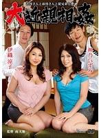 Watch Mom and Aunt, Cousin and Me - Big Incest - Izumi Jino, Ryoko Iori