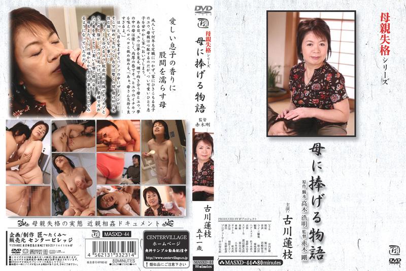 MASXD-44 母親失格シリーズ 母に捧げる物語 古川蓮枝