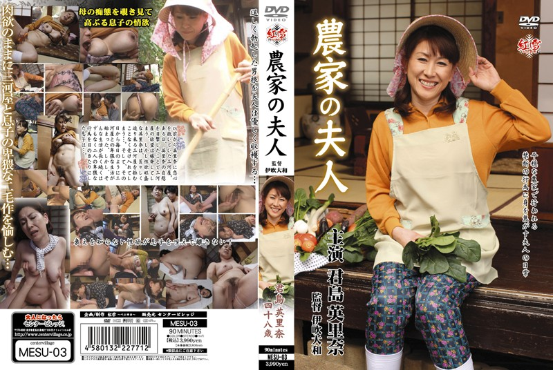 [MESU-03] 農家の夫人 MESU