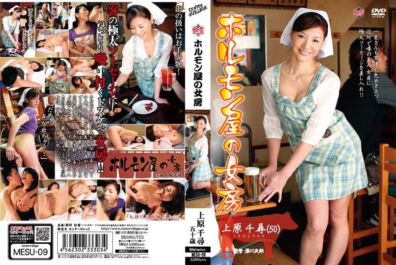 [MESU-09] ホルモン屋の女房 上原千尋