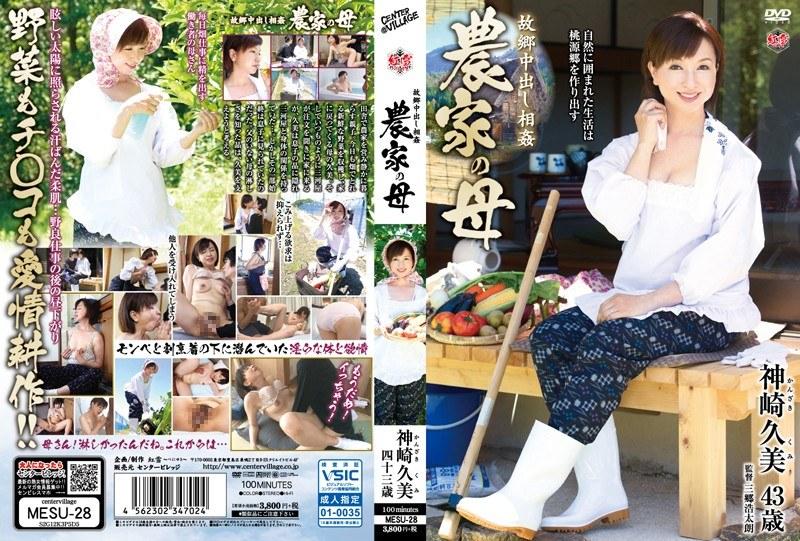 無字幕-MESU-28 故郷中出し相姦 農家の母 神崎久美
