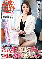 MESU-53 Really There! !Out In The Mature Life Insurance Lady Contract Technique Yoko Kurino