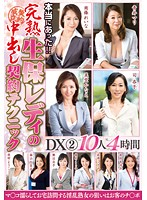 MESUX-03 It Was Really There! !Contract Technique Dx 2 10 People Four Hours Out In The Mature Life Insurance Lady