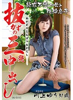 NUKA-02 Yu Kawakami Out Three Shots In Without Disconnecting Unequaled Son Mother And Frustration