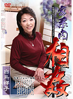 Image SAKA-01 It was allowed to fill Mr. Nasty maid housekeeper dispatch!
