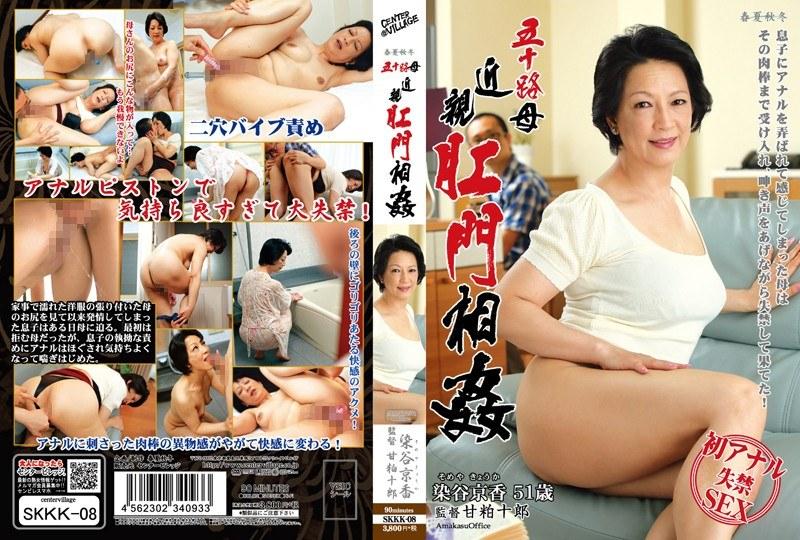 [SKKK-08] 五十路母近親肛門相姦 染谷京香
