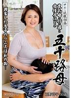 【予約】中出し近親相姦 豊乳母の行き過ぎた愛情手ほどき五十路母 石野祥子