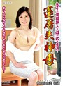 息子の性器挿入で溢れ出す愛液… 還暦失神母 秋田富由美