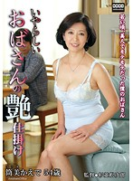 TNTN-16 Gloss Gimmick Of Nasty Aunt Tsutsumi Maple-15207
