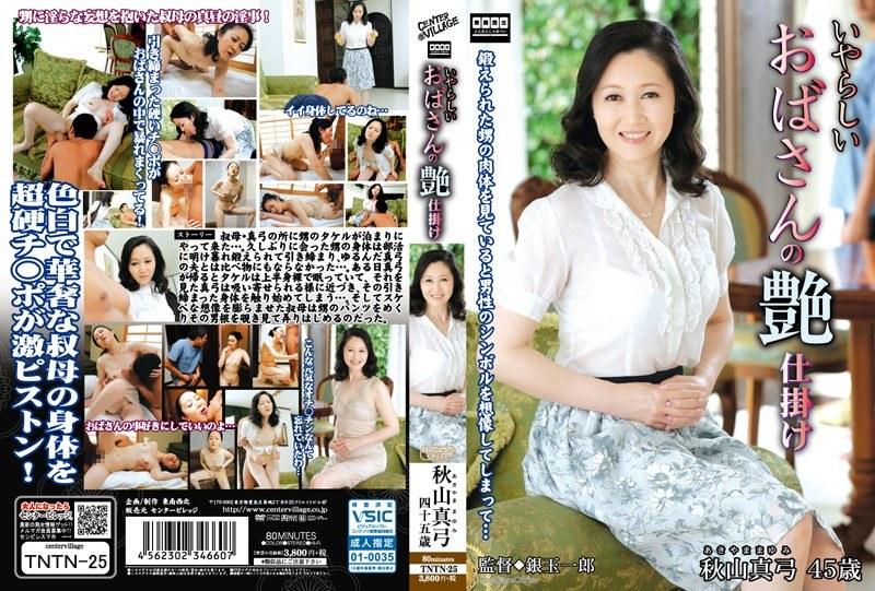[TNTN-25] いやらしいおばさんの艶仕掛け 秋山真弓 銀玉一郎 TNTN センタービレッジ 熟女