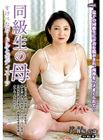 UAAU-73 Classmate Mother Lewd Girdle And A Body Suit SawaMaisakura