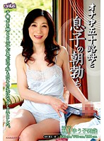 UAAU-74 Ona In Age Fifty Mother And Son In The Morning Erection Yuko Akizuki