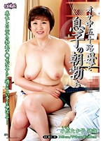 UAAU-75 Ona In Age Fifty Mother And Son In The Morning Erection Takako Ohara
