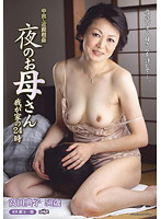 Night When 24 Of Our Home Mom Incest Pies - Noriko Takada
