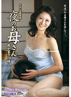 中出し近親相姦 夜のお母さん 我が家の24時 沢木百華