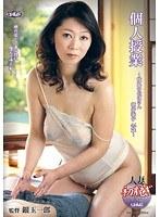 個人授業 ~憧れのおばさん 徳井泰子44歳~