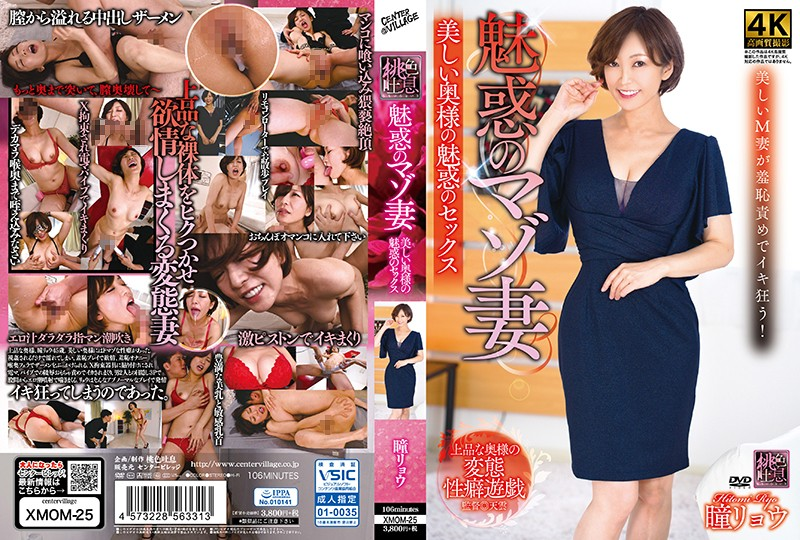 http://pics.dmm.co.jp/mono/movie/adult/h_086xmom25/h_086xmom25pl.jpg