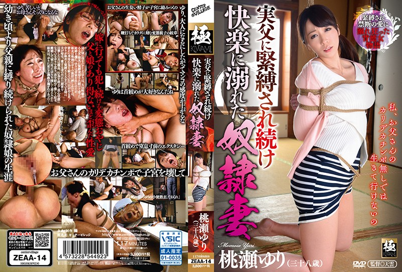 ZEAA-14 A Slave Wife Who Drowned In Pleasure Continues Being Tied Up By His Father Yuri Momose