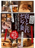 CADR-476 Cheating wife was rising Saddle you do not want known celebrities Tsumabuki taken sleeping voyeur