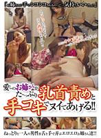 「愛しのお姉さんがた〜っぷり乳首責めと手コキでヌイてあげる!!」のパッケージ画像