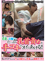 「愛しの若妻とお姉さんがた〜っぷり乳首責めと手コキでヌイてあげる!!」のパッケージ画像