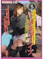 「街角素人娘初めてのリモコンバイブ Vol.7」のパッケージ画像