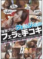 「淫語いっぱいグチュッぐちゅジュルッじゅる フェラと手コキ」のパッケージ画像