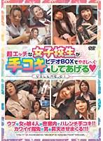 「超エッチな女子校生がビデオBOXでやさし~く手コキをしてあげる1」のパッケージ画像