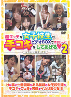 超エッチな女子校生がビデオBOXでやさし~く手コキをしてあげる 2