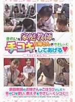 「きれいな家庭教師のお姉さんがやさし〜く手コキをしてあげる 1」のパッケージ画像