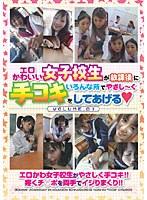 「エロかわいい女子校生が放課後にいろんな所でやさし~く手コキをしてあげる」のパッケージ画像