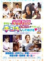 「きれいな家庭教師のお姉さんがやさし〜く手コキをしてあげる 2」のパッケージ画像