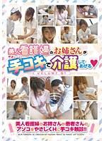 「美人看護婦のお姉さんがやさし~い手コキで介護してあげる 1」のパッケージ画像