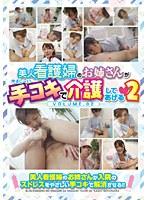 「美人看護婦のお姉さんがやさし~い手コキで介護してあげる 2」のパッケージ画像