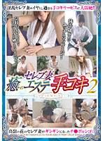 「セレブ妻癒しのエステ手コキ 2」のパッケージ画像