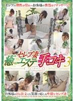 セレブ妻癒しのエステ手コキ 3