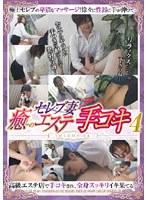 「セレブ妻 癒しのエステ手コキ4」のパッケージ画像