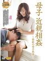 母子 近親相姦 〜禁断の母子熱愛〜