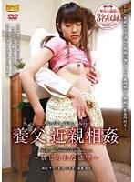 「養父 近親相姦 〜禁じられた欲望〜」のパッケージ画像