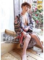 素人五十路妻ドキュメント 温泉不倫旅行 ~ゆかり 51歳 主婦 結婚25年~
