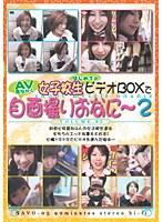「女子校生はじめてのビデオBOXでAV見ながら自画撮りおなに~2」のパッケージ画像