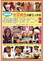 「女子校生の超エッチな自画撮りオナニー2」のパッケージ画像