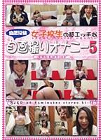 「女子校生の超エッチな自画撮りオナニー5」のパッケージ画像