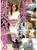 OHO-054 - Breast Milk Is Stain From Slouch Tits Defenseless Breast Milk Helper Katsura's K Cup 121cm...