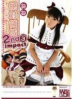 「絶対領域 2nd impact Volume 3」のパッケージ画像