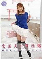 全国美少女図鑑 静岡美少女 3さきちゃん